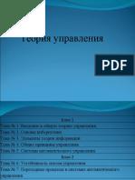 13.08.2013Теория управления 1