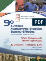 9o Συνέδριο Χειρουργικής Εταιρείας Βορείου Ελλάδος