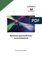 Roland VersaWorks_руководство.pdf