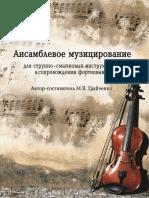 Ансамблевое музицирование для струнно-смычковых инструментов в сопровождении фортепиано.pdf