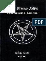 avidreaders.ru__sataninskaya-bibliya
