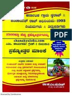 Panchayath Raj K M Suresh Book.pdf
