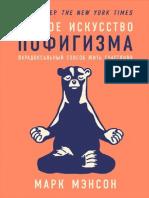 Tonkoe_iskusstvo_pofigizma pdf