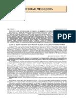 КЛИНИЧЕСКИЕ ПРОЯВЛЕНИЯ И СУДЕБНО-МЕДИЦИНСКАЯ ОЦЕНКА ГЕМОТОРАКСА.pdf