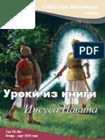 1_kvartal_2019_russkiy_ispravlennyy.pdf
