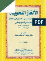 الألغاز النحوية وهو الكتاب المسمى الطراز في الألغاز