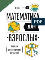 Poskitt_Matematika-dlya-vzroslyh.565990.pdf