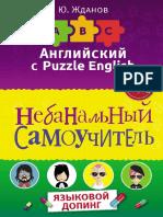 angliyskiy_s_puzzle_english_nebanal_nyy_samouchitel_zhdanov_yuriy.pdf