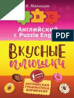 angliyskiy_s_puzzle_english_vkusnye_plyushki_manyshin_il_ya.pdf