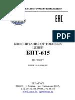 БПТ615. ПС Блок питания от токовых цепей БПТ615 (от 26.05.2020)