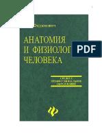 anatomija_i_fiziologija_cheloveka_fedjukovich_uch_.pdf