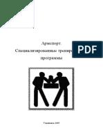 kondrashkin.pdf