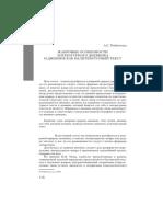 janrov-e-osobennosti-literaturnogo-dnevnika-i-dnevnik-kak-neliteraturn-y-tekst.pdf