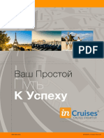 INCRUISES_ПУТЬ К УСПЕХУ_RUS_A4.pdf
