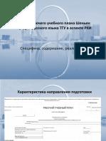 Анализ рабочего учебного плана Шеньян кафедры русского языка