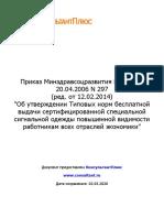 Приказ Минздравсоцразвития России от 20.04.2006 N 297 (ред.