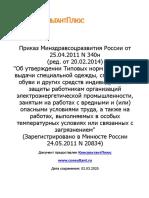 Приказ Минздравсоцразвития России от 25.04.2011 N 340н (ред.