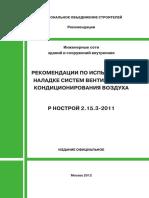 Р НОСТРОЙ 2.15.3-2011.pdf