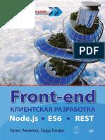 Front_end_Klientskaya_razrabotka_dlya_professionalov_Node_js_ES6.pdf