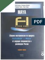 Сборник мастерклассов Maya.pdf