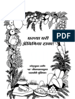 marathi-cookbook [PDF Search Engine]