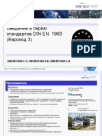 EUROCODE_3_ru_v01_2018.pdf
