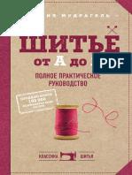 Mudragel_L_-_Shitye_ot_A_do_Ya_Polnoe_prakticheskoe_rukovodstvo_Klassika_shitya_-_2017.pdf