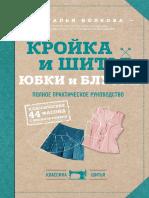 Волкова. Кройка и шитье. Юбки и блузки.pdf