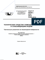 GOST R 56305-2014 (ISO 23599-2012).pdf