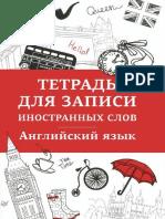 Tetrad_dlya_zapisi_inostrannykh_slov._Angliyskiy_yazyk.pdf