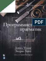 Томас, Хант. Программист-прагматик.pdf