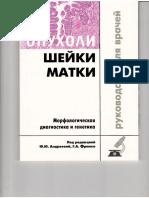 Франк_ Опухоли шейки матки.pdf