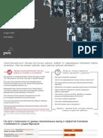 ECR DATA STRATEGY 05032020.pdf