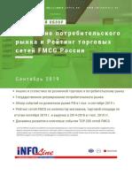 Рейтинг торговых сетей FMCG России_сентябрь_2019.pdf