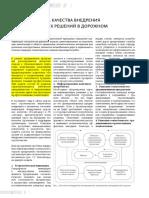 Г.М. Левашов_макет статьи после просмотра.pdf