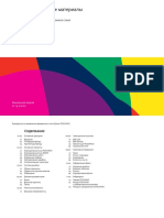 17RNO_guideline_19.12.pdf