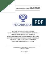 218odm-2182094-2018.pdf