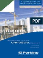 Industrial Lesser Regulated Engine Ratings Guide PN3008Ru
