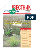 №1 (9), апрель 2010 года, Агровестник