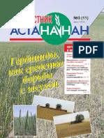 №3 (11), август 2010 года, Агровестник