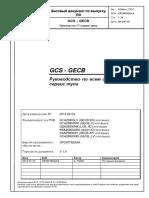 GP330782GAA AllMenu Stm Rus