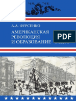 Amerikanskaya_revolyutsia_i_obrazovanie_SShA.pdf