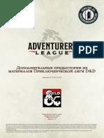 Dop_materialy_iz_priklyuchencheskoy_ligi_Predystorii