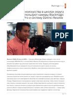 BlackmagicDesignPR-20180811-01-ru.pdf