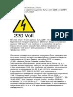 евростандарт 230В