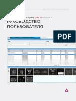 Inobitec-DICOM-Server-_PACS_-РУКОВОДСТВО ПОЛЬЗОВАТЕЛЯ