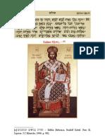Catequese - O Poder de Deus Criador - Sl 92(93)