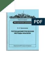 metodicheskie_ukazanija-potenciometricheskie_metod