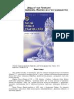 dharmakaya.doc