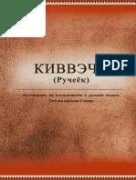 ryzhkov_vv_kivvech_rucheiok_razgovornik_na_itelmenskom_i_rus